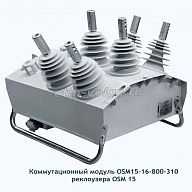 Реклоузер вакуумный автоматический OSM15 NOJA Power